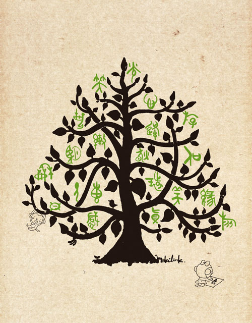 マキリンクの木