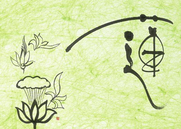 蓮の花の筆文字と筆イラスト