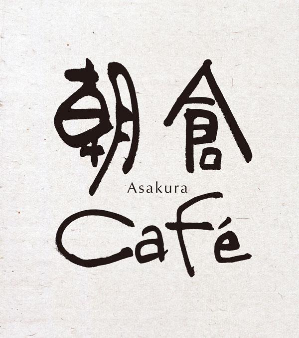 朝倉cafe筆文字ロゴ