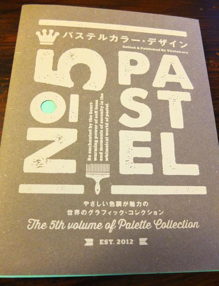 パステルカラーの本