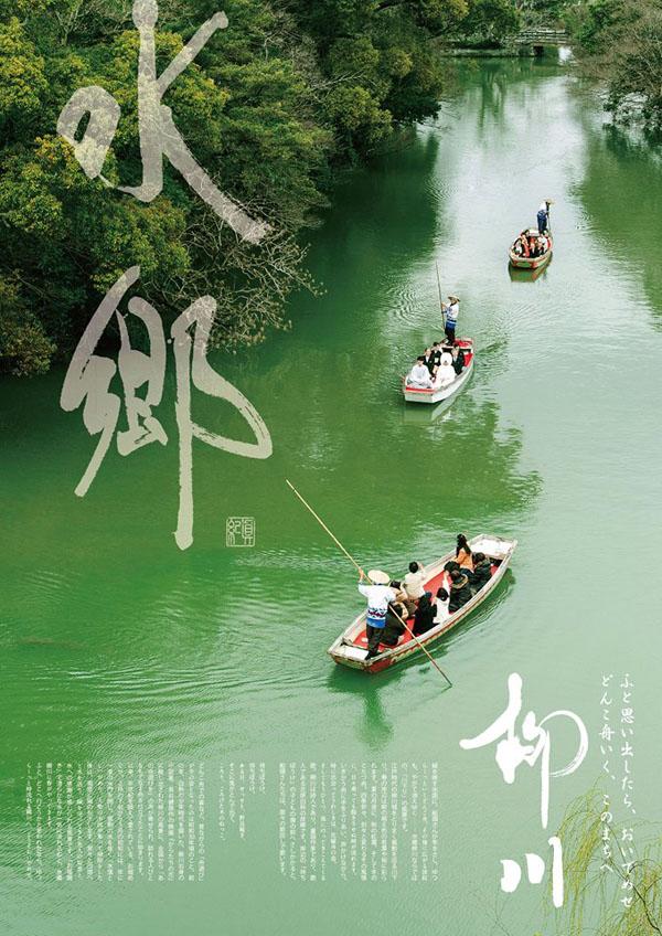 柳川観光ポスター 水郷