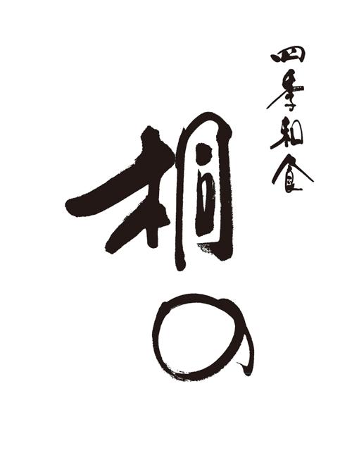 桐の ロゴ