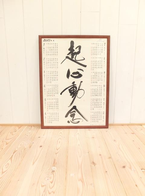 2015年度カレンダー
