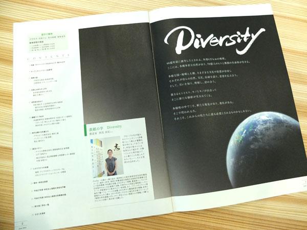 Diversityプロフィール