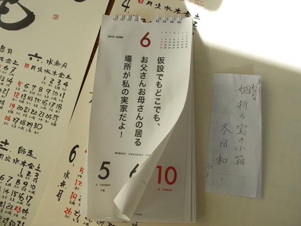 271212ishinomaki04