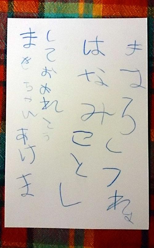 はなみちゃん年賀状