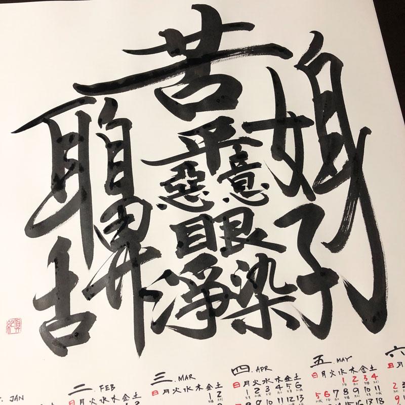 難しい漢字 美しく書くのが難しい漢字は?